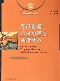 經濟倫理公司治理與和諧社會/經濟倫理國際論壇叢書