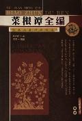 菜根谭全编(古典名著标准读本)