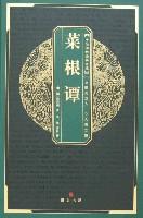 中华国粹经典文库-菜根谭