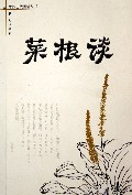 菜根谈/中国古代闲情丛书