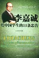 李嘉诚给中国学生的11条忠告