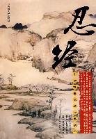 中华传世名著经典读本 忍经