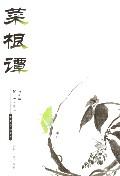 菜根谭/国文珍品文库