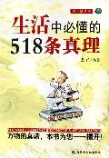 生活中必懂的518条真理/新生活丛书