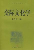 交際文化學/文化藝術教育叢書
