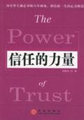 信任的力量