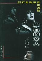 无可替代的爱/日本惊险推理小说集