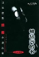 被玷污的書/日本優秀偵探小說叢書