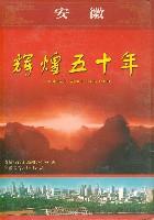安徽輝煌五十年
