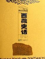 西藏史话(中国西藏视点)