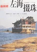 故园沧桑·人文八闽-福州府 左海掇珠
