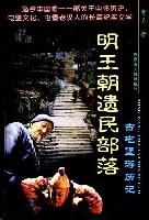 明王朝遗民部落(古屯堡游历记)