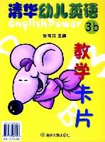 清華幼兒英語:清華幼兒英語3b教學卡片
