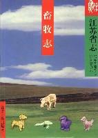 江蘇省志·畜牧志