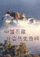 中國西藏社會曆史資料