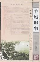 嶺南文化知識書系-羊城舊事