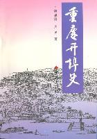 重慶開埠史