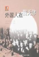 外國人在舊天津