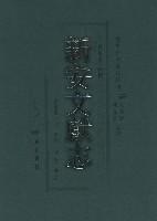 新安文獻志(共3冊)(精)(程敏政)封面圖片