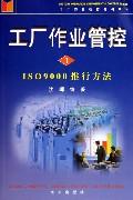 工廠作業管控(1ISO9000推行方法)/工廠作業管控系列叢書
