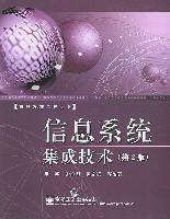 信息系統集成技術(第2版)/信息系統工程叢書