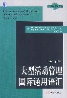 大型活動管理國際通用語彙(原書第2版)/大型活動管理譯叢
