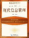 現代信息管理/現代工商管理文庫