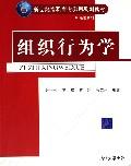 組織行為學(新世紀高職高專實用規劃教材)/經管系列