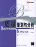 質量策劃與分析(第4版)(工商管理經典譯叢·運營管理系列)