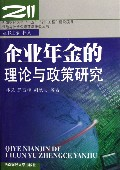 企業年金的理論與政策研究/保險與社會保障前沿研究叢書
