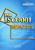 新編ISO9001質量體系文件大全/新編ISO9001質量标準實務