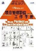項目管理職位工作手冊/弗布克管理咨詢系列