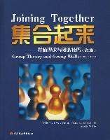 集合起來--群體理論與團隊技巧(第9版)