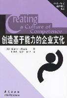 創造基于能力的企業文化/中歐-華夏新經理人書架