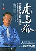 虎与狐——台湾首富郭台铭经营之道揭密