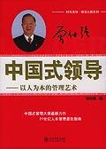 中国式领导(曾仕强著)