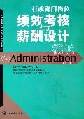 行政部门岗位绩效考核与薪酬设计模板/企业关键岗位绩效考核与薪酬管理操作丛书