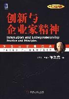 创新与企业家精神(中英文双语典藏版)