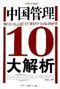 中国管理10大解析/中国管理与实践丛书