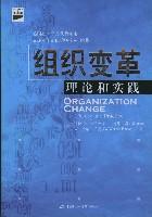 組織變革(理論和實踐)