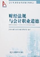 财經法規與會計職業道德