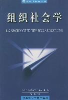 组织社会学/现代社会学文库