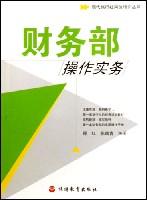 财务部操作实务/现代旅行社岗位培训丛书
