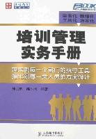 培训管理实务手册