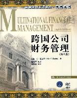 跨國公司财務管理(第八版)