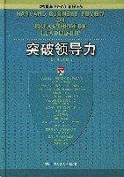 突破領導力(精)/哈佛商業評論精粹譯叢