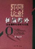 中國企業征戰海外--企業國際化理論與實踐