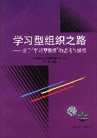 学习型组织之路(关于学习型组织的思考与探索)/学习型组织管理丛书