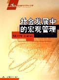 社会发展中的宏观管理(21世纪国民经济管理学系列教材)
