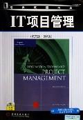 IT項目管理(附光盤英文版第4版)/經典原版書庫